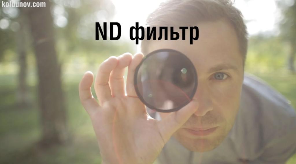 Зачем нейтральный ND фильтр для съёмки портрета со вспышкой на улице