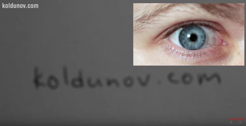 эксперимент со зрачком глаза