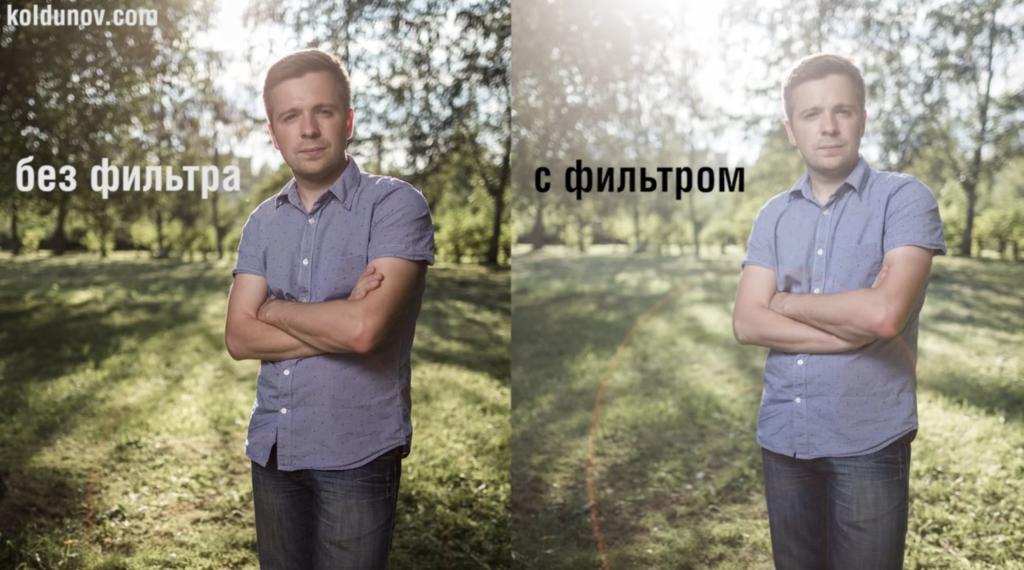 засветка фотографии при съёмки с фильтром в контровом свете