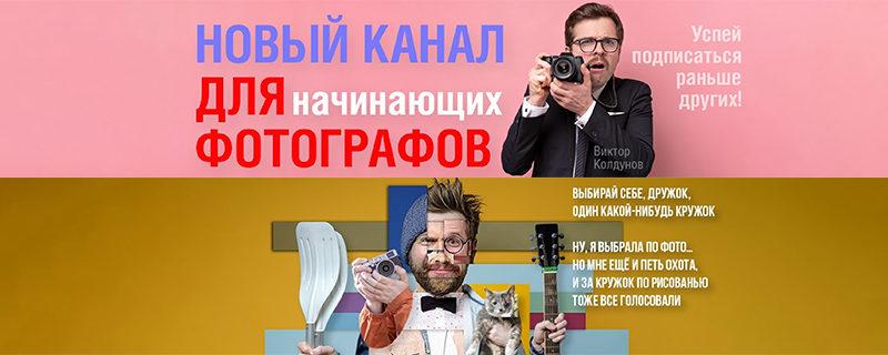 YouTube каналы о фотографии братьев Колдуновых