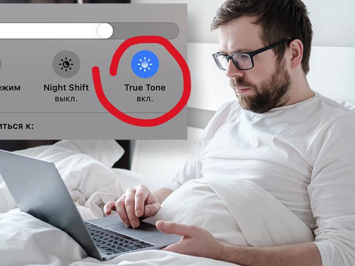 True Tone – функция в дисплеях Apple, корректирующая цвета. Нужна ли она фотографам?