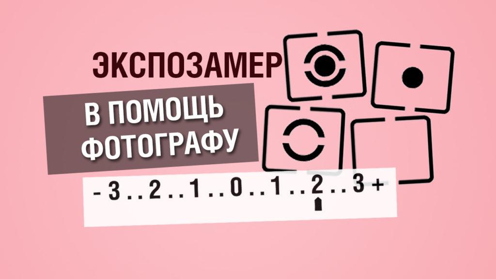 Что такое экспонометр? Зачем нужна шкала экспонометра в фотоаппарате? Как использовать режимы экспозамера? Да и вообще, что такое экспозиция?