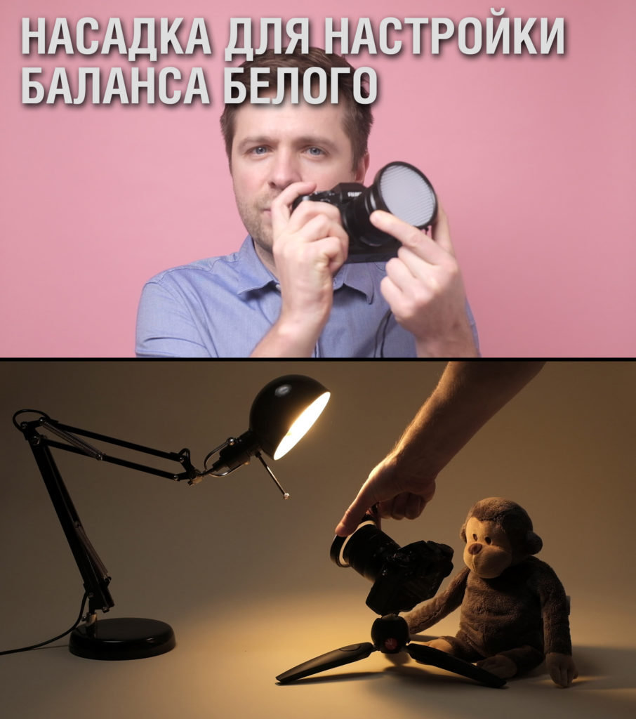 Объектив фотоаппарата направлен в сторону источника света. На объектив надета насадка для ручной настройки баланса белого.