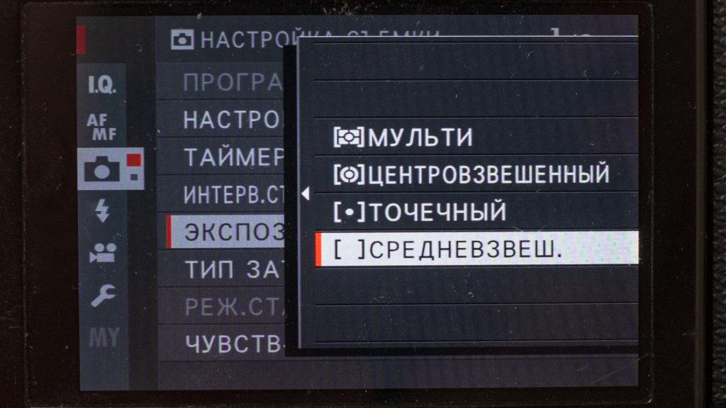 Режимы экспозамера в фотоаппарате Fujifilm X-T30