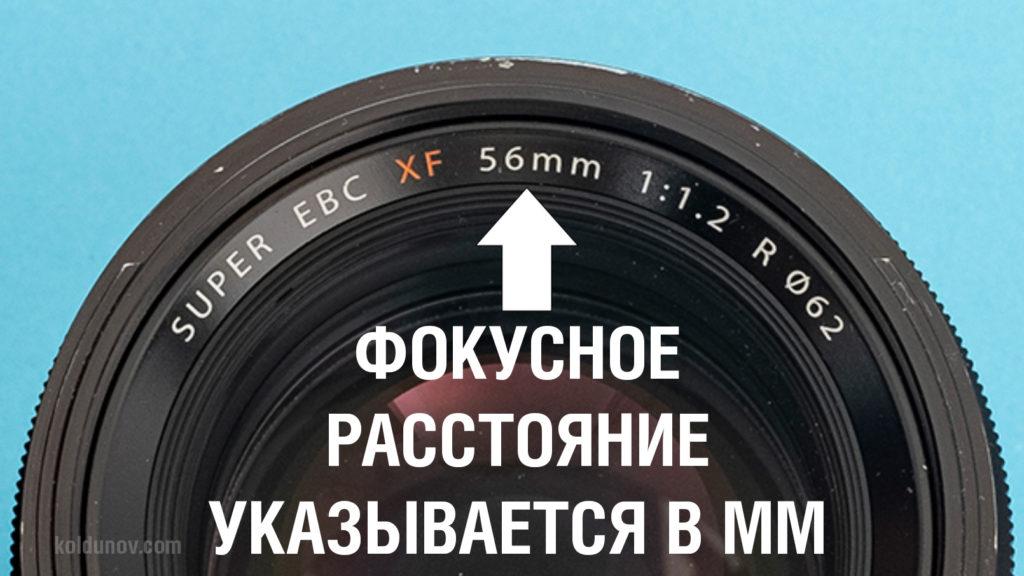 Фокусное расстояние записывается на корпусе объектива и указывается в миллиметрах.
