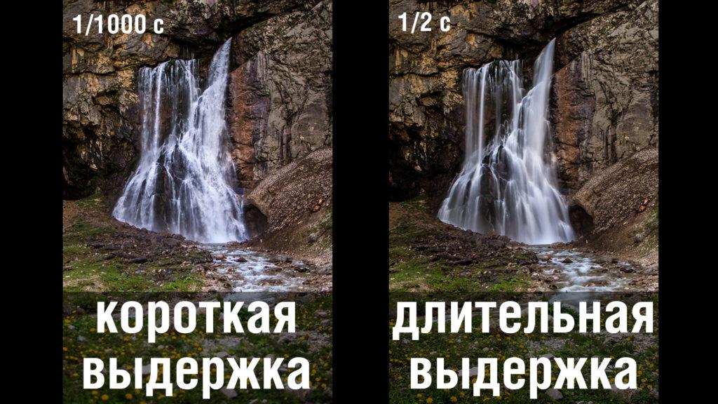 Короткие и длительные выдержки. На что они влияют в фотографии.